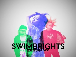 swimbrights